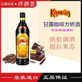 正品洋酒 甘露咖啡力娇酒 KAHLUA COFFEE LIQUEUR 甜酒原装进口