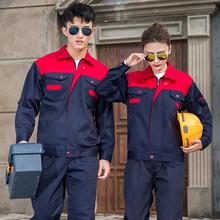 长袖 男春秋工厂车间汽修装 工作服套装 修耐磨劳保服工地工程服上衣