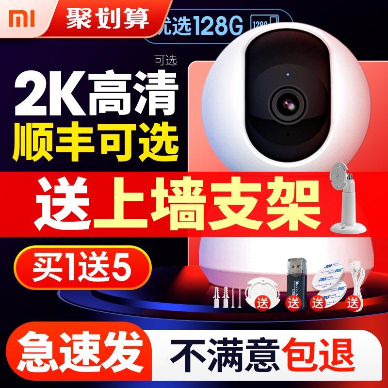 小米摄像头2K云台版米家智能监控器家用360度无死角高清全景无线wifi手机远程语音室内1080P网络摄影机头pro
