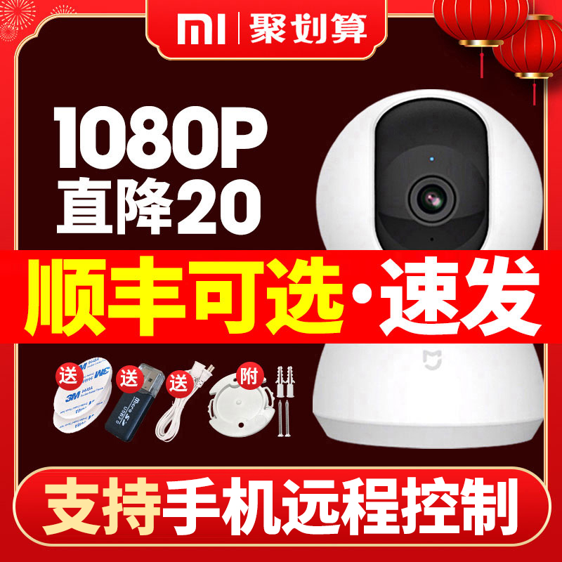 Xiaomi monitoring home smart camera head 1080p platform version 360 degree camera night vision wireless network monitor WiFi panoramic HD connected with mobile phone remote pet room inside and outside