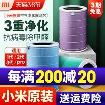 小米空气净化器滤芯原装2S抗菌除甲醛米家用增强版3代pro通用MAX