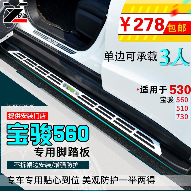 宝骏510踏板730侧踏板560脚踏板宝骏530改装专用装饰配件中网踏板
