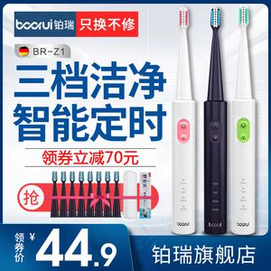 领100元券购买德国铂瑞BR-Z1电动牙刷成人充电式声波超自动软毛男女情侣款套装
