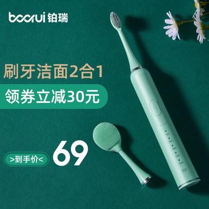 铂瑞X3电动牙刷全自动成人情侣套装学生党女生超款软毛声波充电式