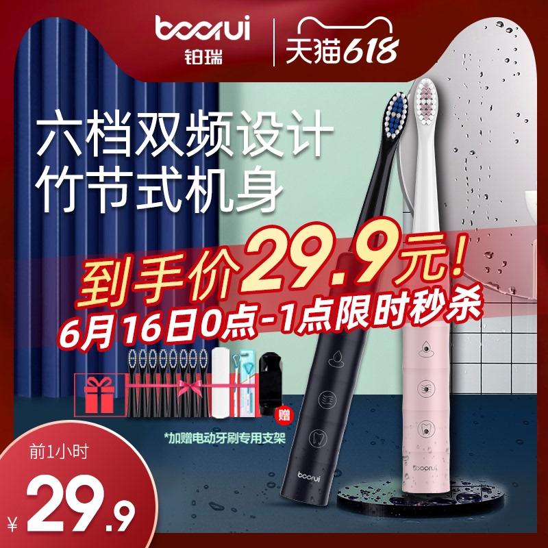德国铂瑞BR-Z2电动牙刷全自动情侣套装男女成人款声波牙刷充电式淘宝优惠券