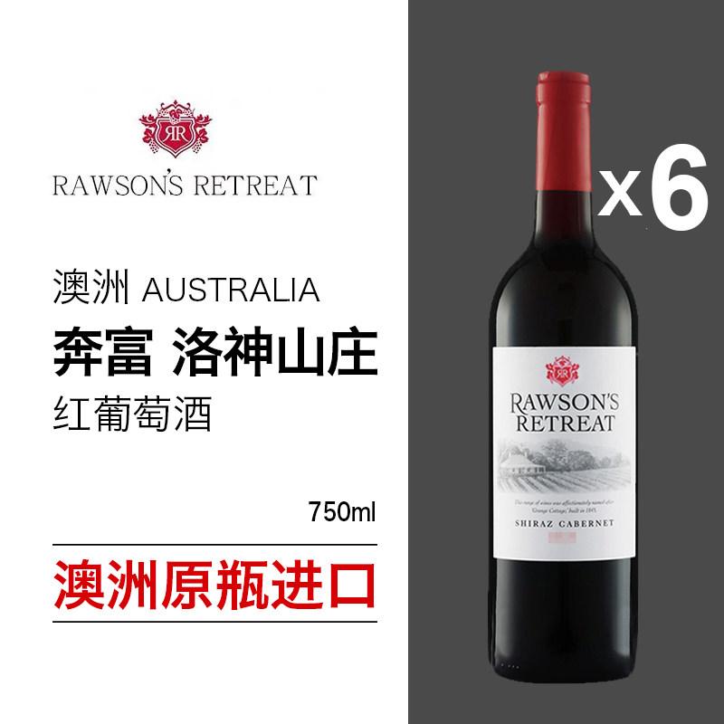 奔富洛神山庄1845澳洲原瓶进口葡萄酒红酒整箱装750ml*6热红酒