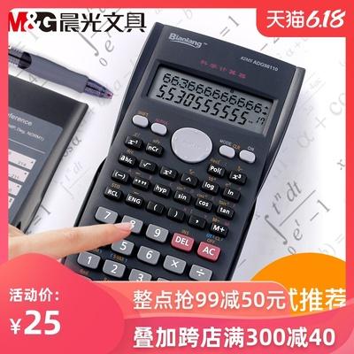 晨光函数计算器 科学计算机学生用高考试便携金融专业会计专业大按键多功能