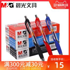 晨光文具GP1350按动中性笔笔芯黑0.5mm办公学用生签字笔碳素笔水性笔批发