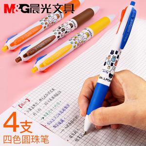 4支四色圆珠笔晨光卡通米菲彩色油笔4色0.5mm多色合一原子笔批发价0.7签字笔三色笔多功能红蓝黑绿按压学生用