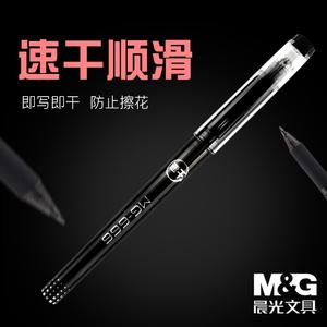 晨光文具速干MG-666中性笔笔芯黑0.5mm签字笔学生用碳素水笔考试专用笔