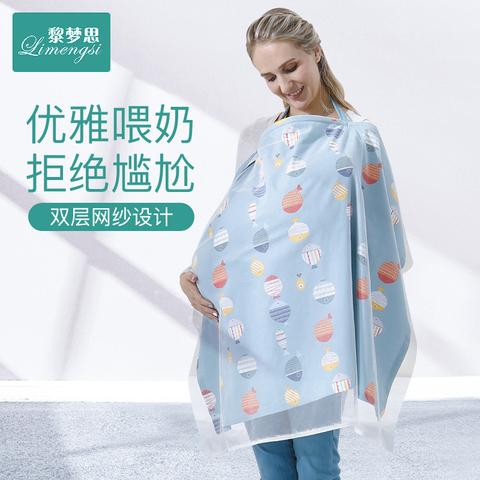 哺乳巾外出喂奶神器遮羞布遮挡衣多功能盖罩防走光斗篷夏季透气薄