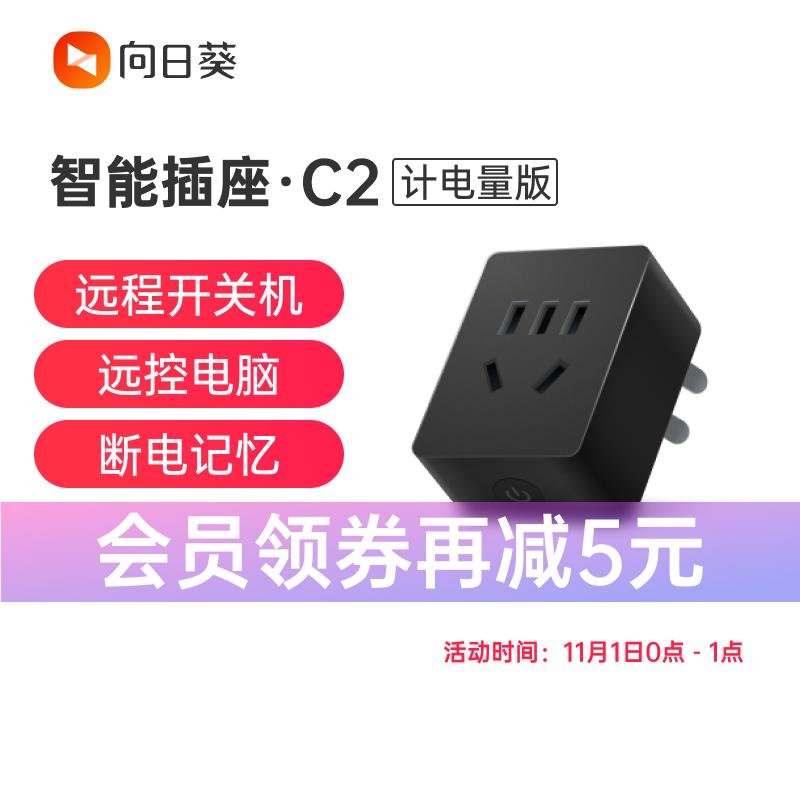 开机计电量版c2插板手机控制向日葵