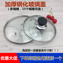 包郵通用加厚鋼化玻璃蓋子炒鍋湯鍋奶鍋燉鍋玻璃蓋防溢可視鍋蓋