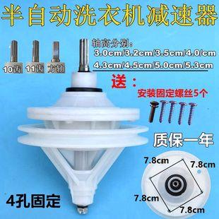 洗衣机减速器11齿10齿总成双缸双桶减速器通用型半自动洗衣机配件图片