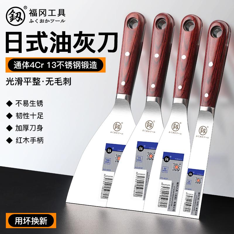 日本福冈进口加厚不锈钢油灰刀刮灰刀清洁铲刀抹灰刀铲墙刀腻子刀