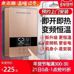 志高恒温即热式电热水器电家用小型淋浴洗澡快速直热卫生间免储水