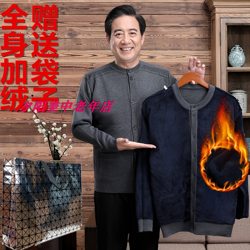In autumn and winter, middle-aged and old people wear woolen sweater, grandfather wear warm jacket, sweater, old peoples thickened cashmere knitted cardigan
