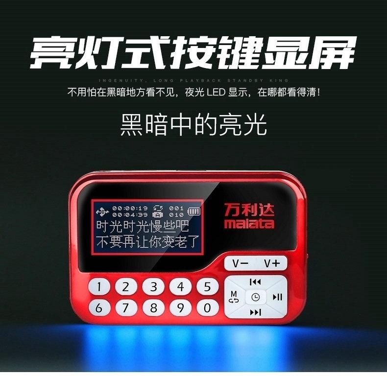Malata/万利达 T01蓝牙中文屏迷你插卡收音机便携式MP3播放器音箱