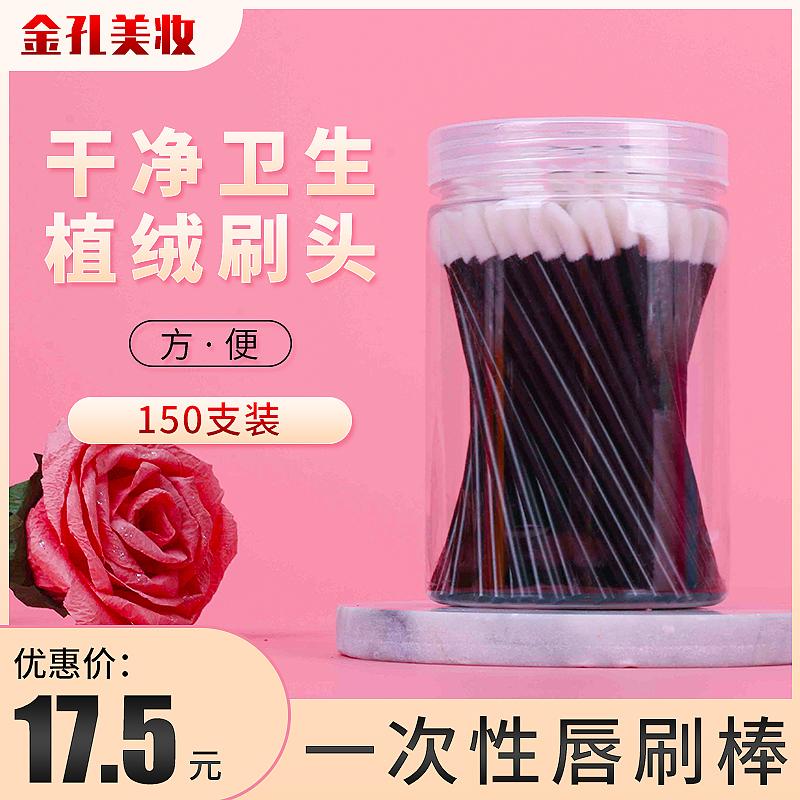 150 sets of disposable lipstick brush, lipstick brush, Mini Lip Balm, portable beginner makeup tool