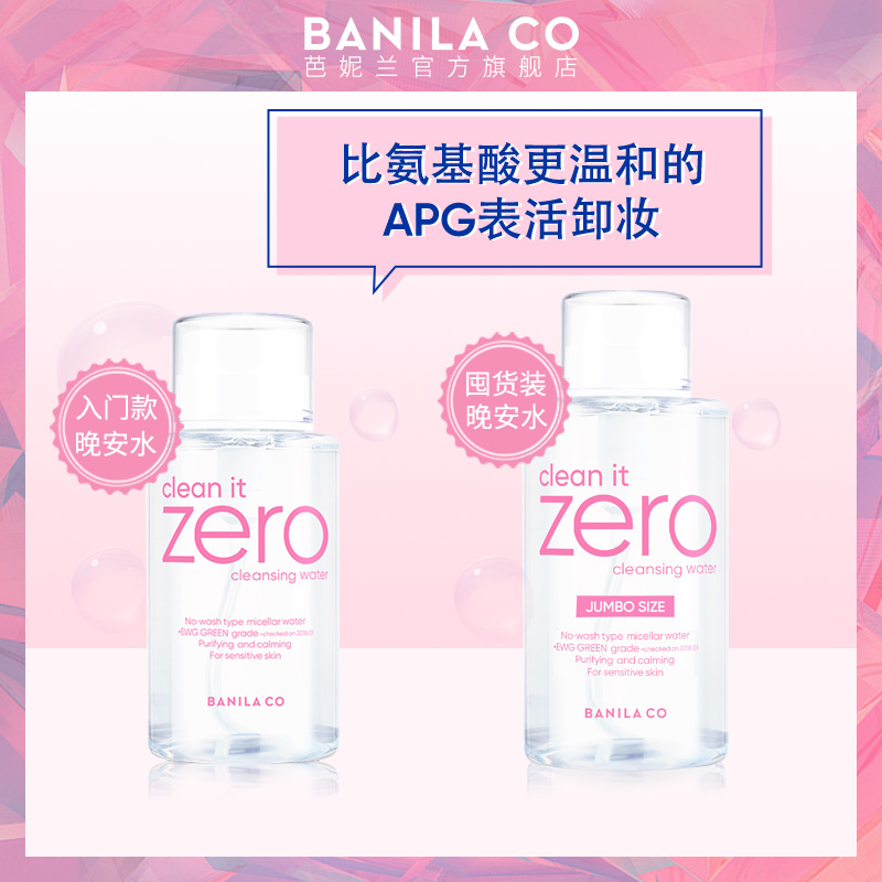 BANILA CO芭妮兰净柔卸妆水l脸部温和敏感肌按压瓶晚安水