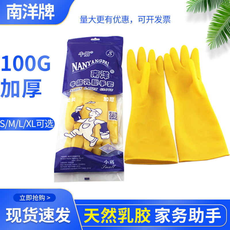 Nanyang cattle tendon latex gloves thickening durable rubber household kitchen waterproof dishwashing rubber labor protection gloves cleaning