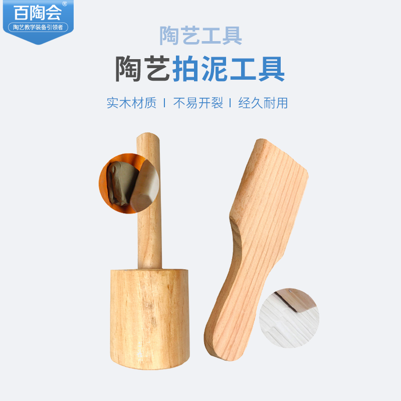 Hundred pottery society clay clap clay clap pottery craft handmade tools wooden hammer clay modeling tools solid wood small clay clap