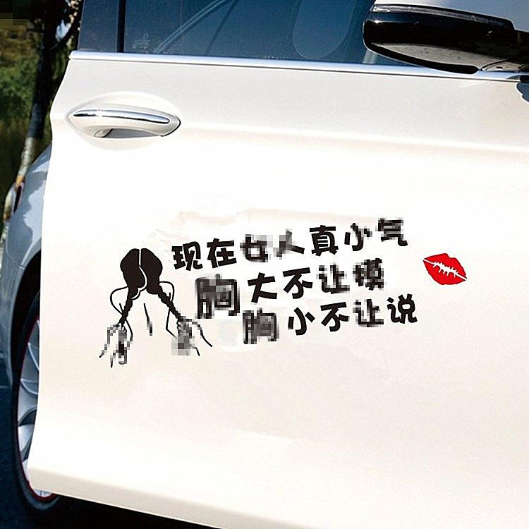 现在的女人太小气汽车贴纸胸大不让说个性创意网红文字搞笑车身贴