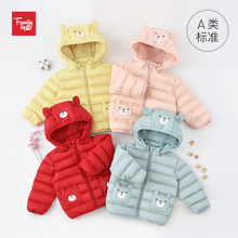 FGB good kids, boys and girls, children's down jacket, warm short autumn and winter thin hooded down jacket