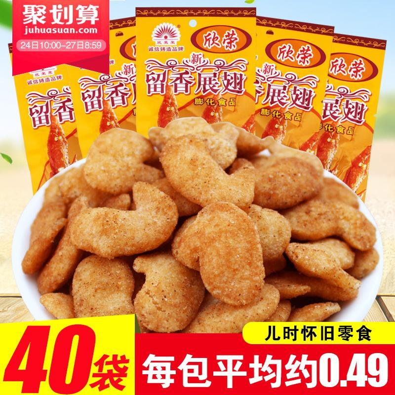 欣荣留香展翅40袋办公室小零食充饥夜宵网红小吃休闲膨化食品整箱