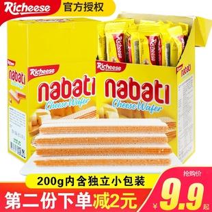 印尼進口麗芝士nabati納寶帝奶酪威化餅乾散裝休閒零食品小吃整箱