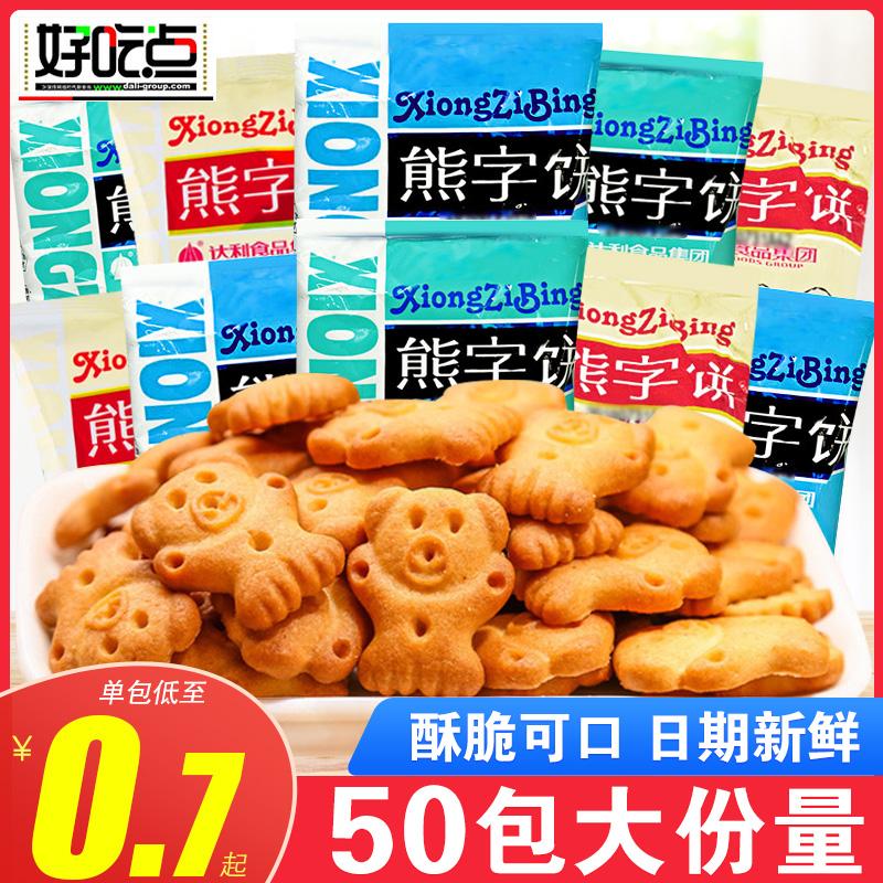 达利园好吃点小熊字饼干整箱网红休闲零食品小吃散装多口味小包装