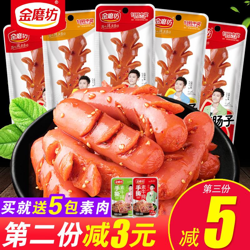 金磨坊花花肠子辣味火腿肠香肠熟食即食肉食休闲小零食品特产小吃