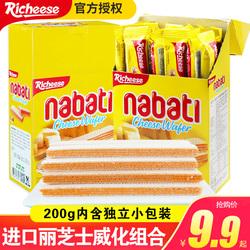 印尼进口丽芝士nabati纳宝帝奶酪威化饼干散装休闲零食品小吃整箱