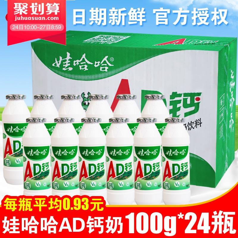 娃哈哈AD钙奶100ml*24瓶哇哈哈儿童牛奶酸奶乳酸菌含乳饮料整箱批