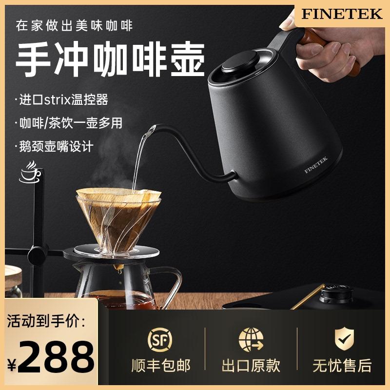 Finetek 智能控温手冲咖啡壶不锈钢长细嘴电热水壶泡茶挂耳温淘宝优惠券