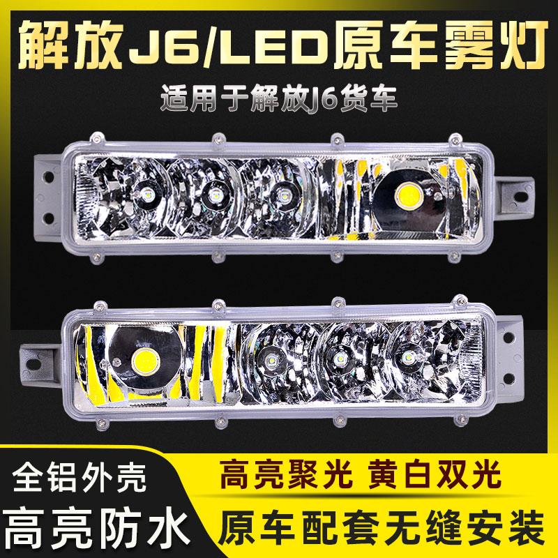 适用解放J6P J6M J6L 小J6 LED雾灯改装超亮前防雾灯总成原厂配件