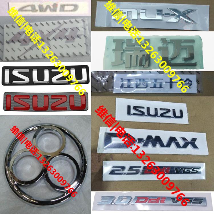 江西五十铃D-MAX瑞迈MU-X全车字牌 中网标ISUZU车标尾门字贴标志