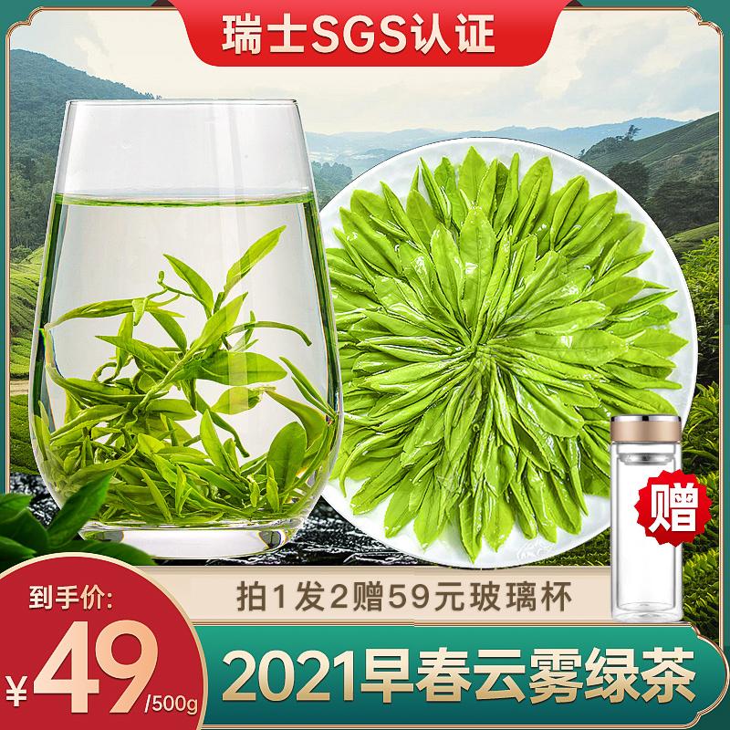 2021新茶叶早春茶高山云雾礼盒绿茶