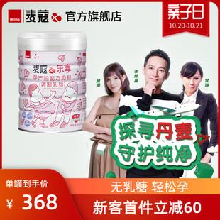 【双11】麦蔻孕妇配方奶粉哺乳期妈妈奶粉800g丹麦进口价格