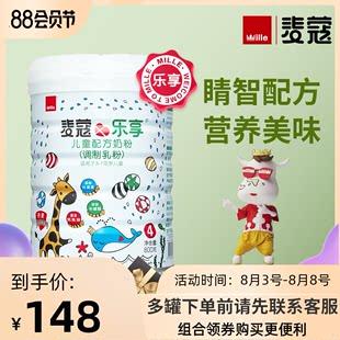 麦蔻乐享儿童牛奶粉4段800g3-7岁丹麦原装进口【顺丰发货】价格