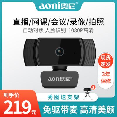 奧尼A20高清美顏1080P臺式電腦筆記本網課直播外接攝像頭帶麥克風