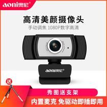 臺式電腦筆記本電視視頻會議拍照用帶麥1080P奧尼劍影高清攝像頭