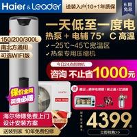 海尔空气能热水器家用热泵空气源热水器商用150升200升300升统帅
