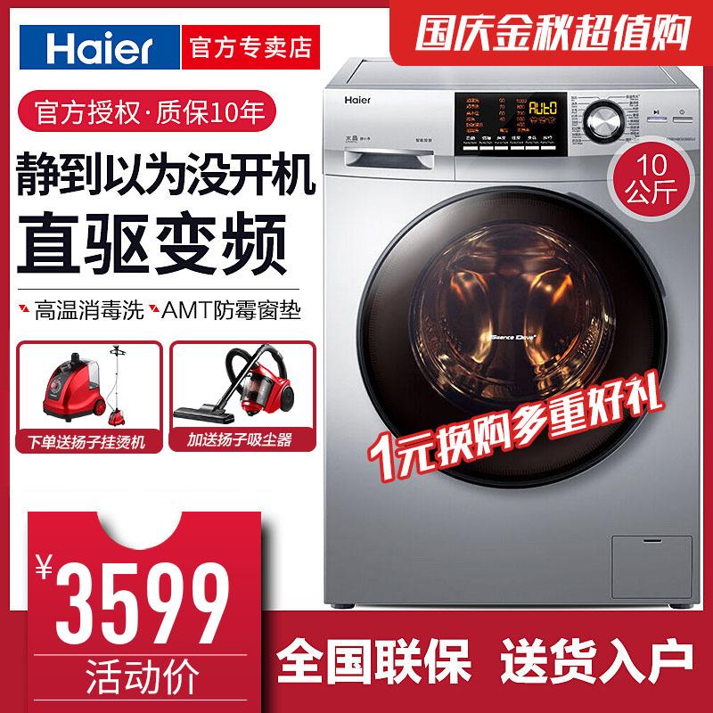 【送电火锅】海尔直驱变频滚筒家用全自动洗衣机10kg公斤9 1228A限时2件3折
