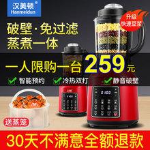 汉美顿破壁豆浆机家用加热多功能小型全自动辅食料理机免煮免过滤