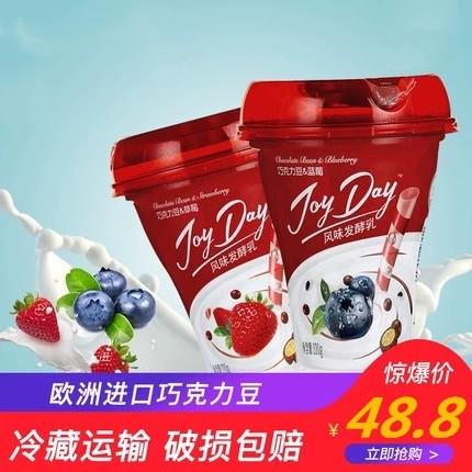 伊利巧克力豆酸奶220g6杯蓝莓草莓酸奶风味发酵乳送吸管保温箱48.80元包邮