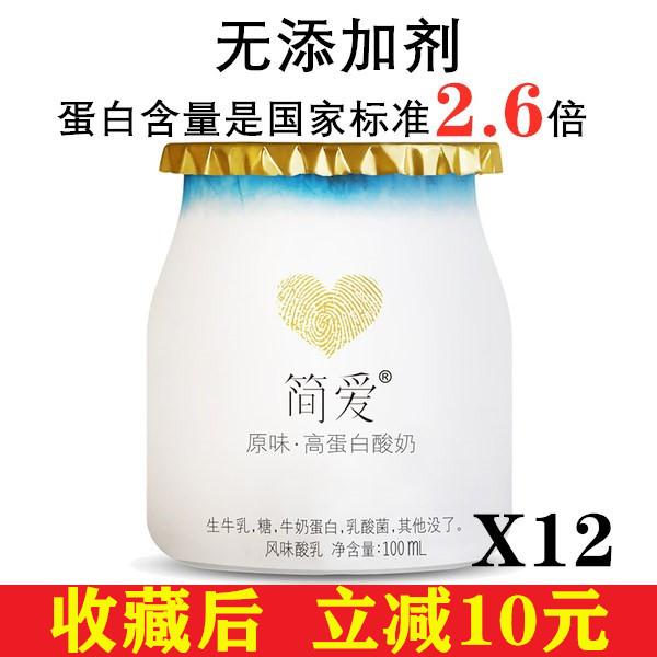 简爱酸奶高蛋白酸奶高钙100ml12杯营养无添加剂低温整箱儿童孕妇11月30日最新优惠
