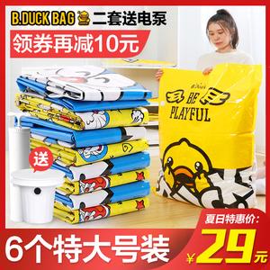 加厚款抽真空压缩袋特大号6件送泵卧室棉被子羽绒服收纳袋整理袋