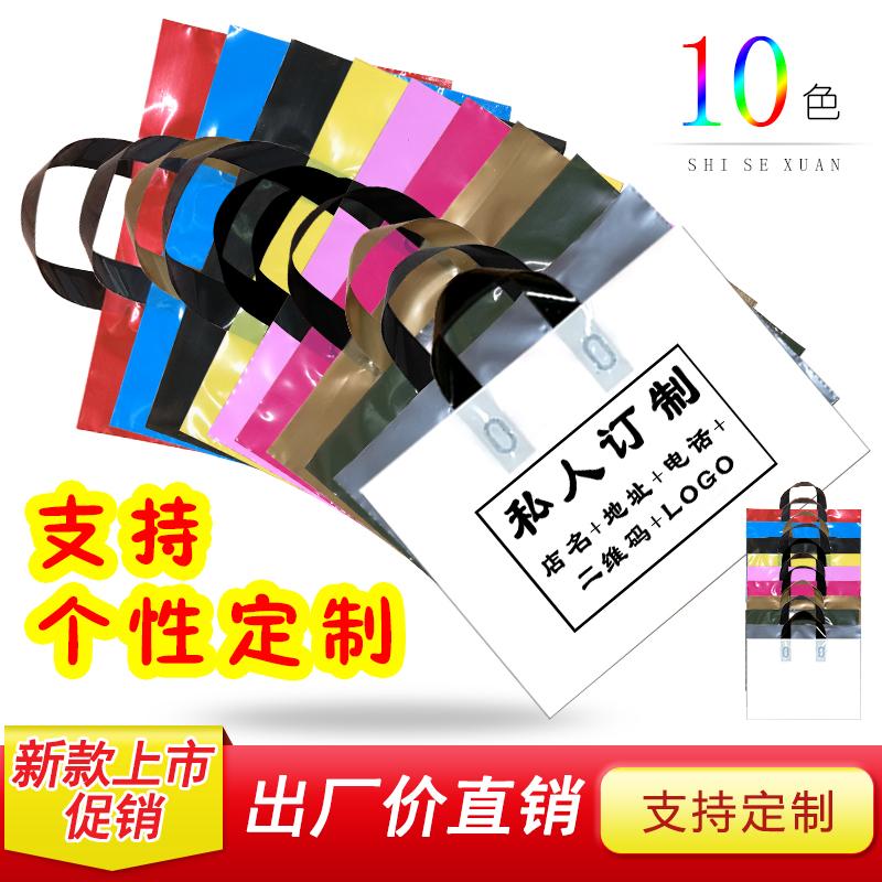 手提袋定制印刷logo塑料袋服装店袋子订做定做服装店礼品袋包装袋