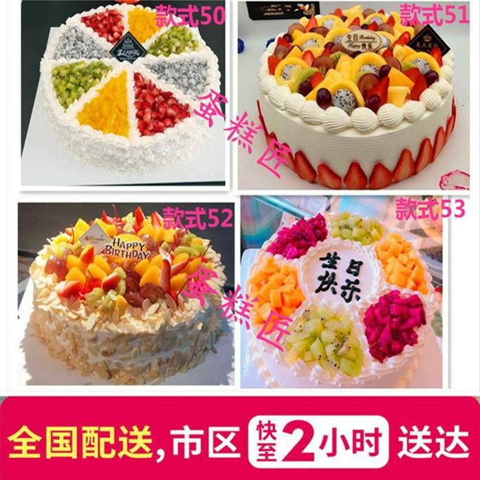 全国连锁生日水果巧克力蛋糕店杭州南京苏州成都长沙同城配送